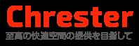 Chrester除菌・防虫商品